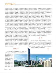 1建筑钢结构进展杂志社访云顶集团官网事务所_页面_5.jpg
