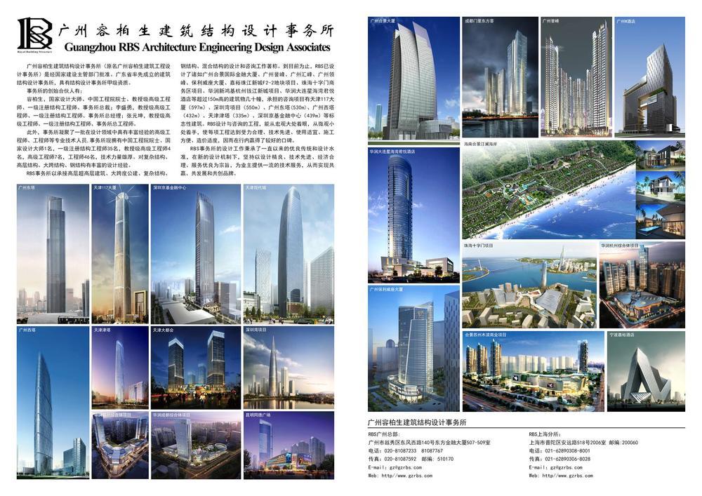 建筑结构广告定稿2012年1.jpg