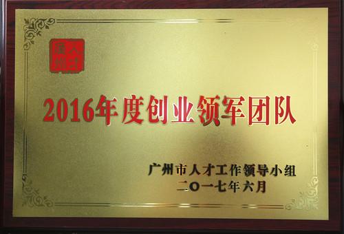 广州市创新创业领军团队_副本.jpg