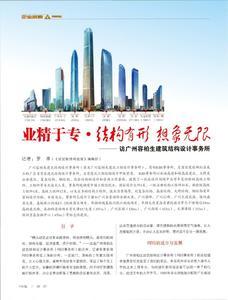 1建筑钢结构进展杂志社访云顶集团官网事务所_页面_1.jpg