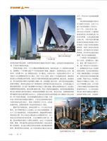 1建筑钢结构进展杂志社访新浦京游戏事务所_页面_3.jpg