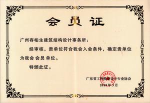 2018广东省工程勘察设计行业协会会员单位.jpg
