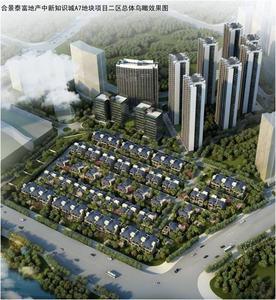 广州中新常识城ZSCN-A7地块