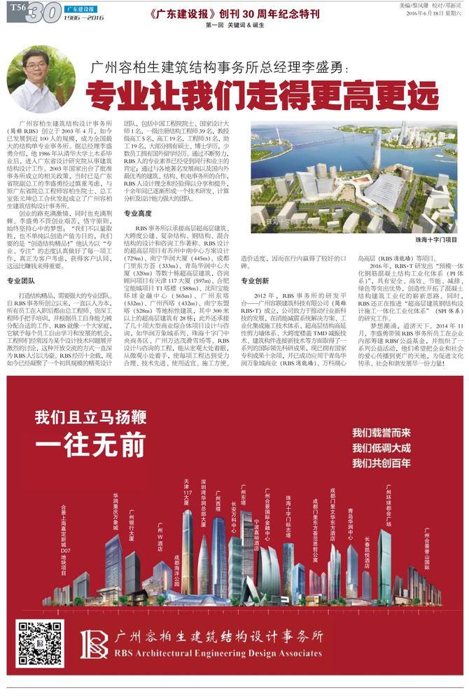 《广东建设报》创刊30周年特辑采访新浦京游戏事务所1.jpg