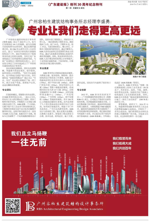 《广东建设报》创刊30周年特辑采访云顶集团官网事务所1.jpg