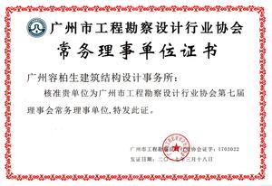 2017-2018广州市勘察设计协会常务理事单位.jpg