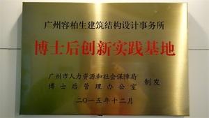 广州市博士后创新实践基地.JPG