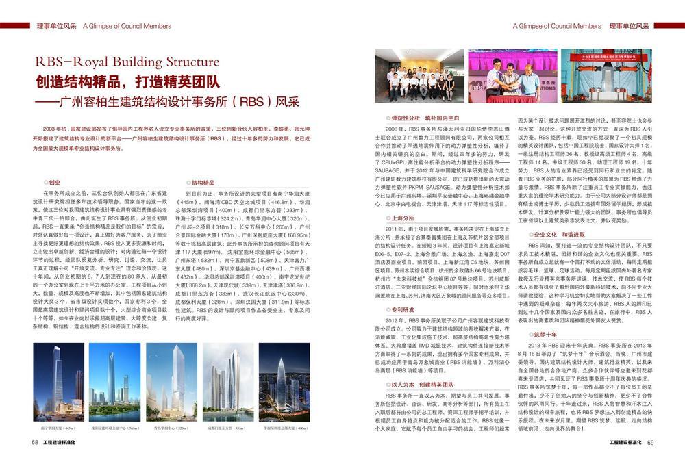 《工程建设标准化》杂志访新浦京游戏事务所1.jpg