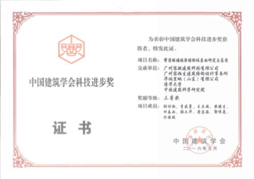 2016年05月带消能墙框架结构体系的研究与应用获得中国建筑学会科技进步三等奖.png